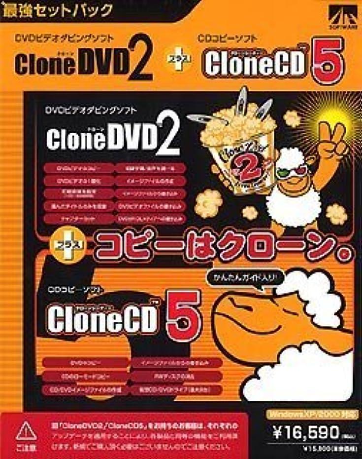 CloneDVD 2 + CloneCD 5