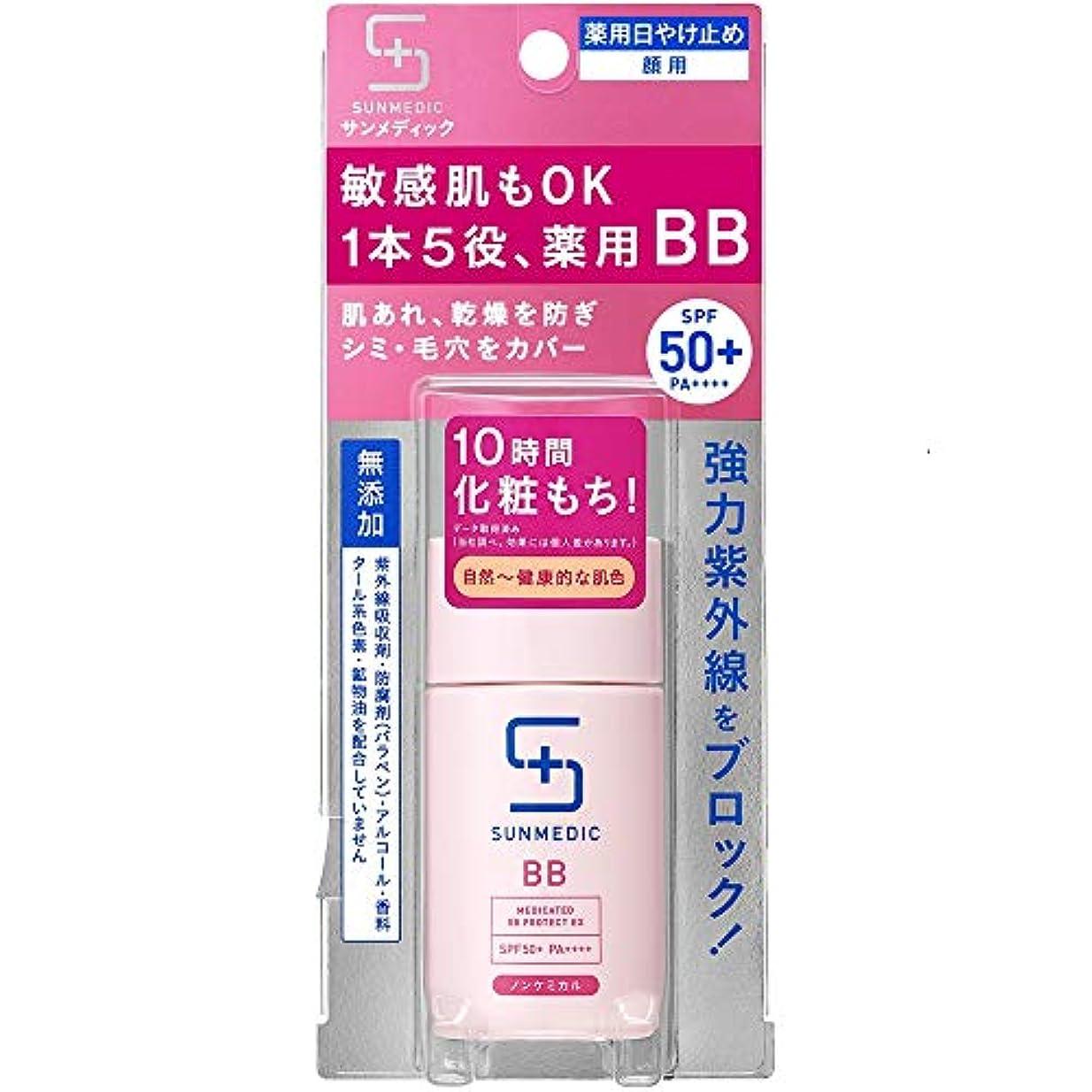 一元化する雑草メンターサンメディックUV 薬用BBプロテクトEX ナチュラル 30ml (医薬部外品)