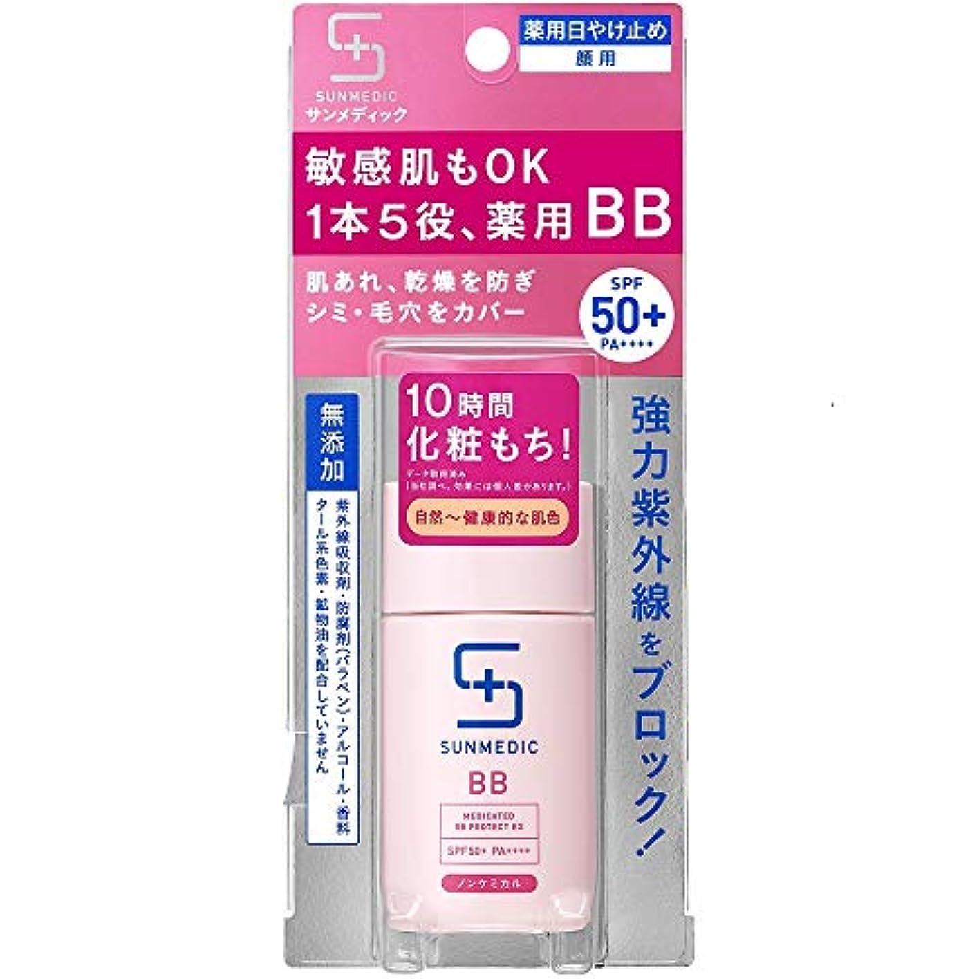 抵抗いらいらさせる宿泊サンメディックUV 薬用BBプロテクトEX ナチュラル 30ml (医薬部外品)