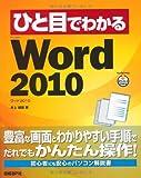 ひと目でわかる MS WORD 2010 (ひと目でわかるシリーズ)