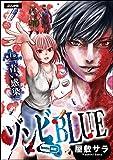 ゾンビBLUE(分冊版) 【第1話】 (ぶんか社コミックス)