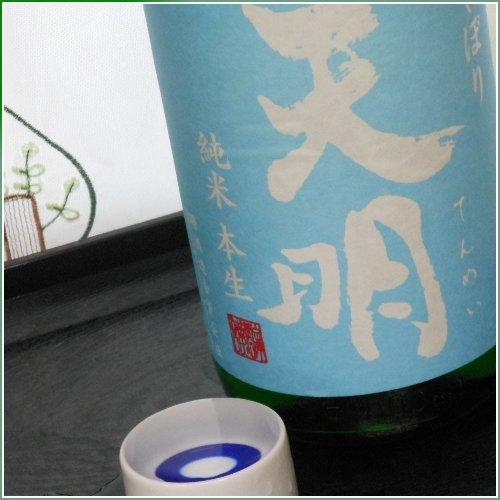 天明 無濾過本生純米酒 槽しぼり 五百万石720ml【要冷蔵】...
