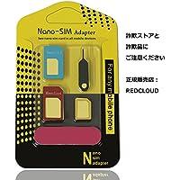 sim アダプタ、RedCloud sim変換アダプター nanoSIM/microSIM変換 SIMピンとSIMカードフォルダ付き 5点セット