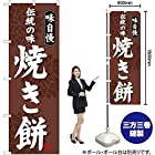 のぼり旗 焼き餅 SNB-4052 (受注生産)