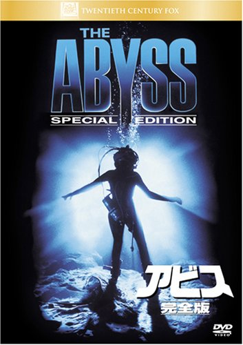 アビス 完全版 [DVD]の詳細を見る
