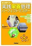 足立香代子の実践栄養管理パーフェクトマスター―NST・生活習慣病の栄養指導・アセスメント・検査値・栄養法がわかる!