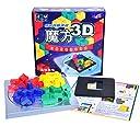 ブロックス 3D 3DBricks 海外版 並行輸入品 創造力 ブロック パズル 知育 立体 おもちゃ