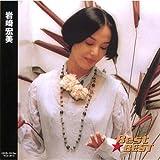 岩崎宏美 12CD-1010NA