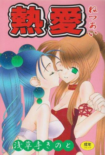 熱愛 (Wani magazine comics special)