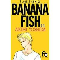 BANANA FISH(11) BANANA FISH (フラワーコミックス)
