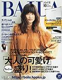 BAILA(バイラ) 2016年 10 月号 [雑誌]