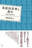 英語的思考を読む ——英語文章読本II