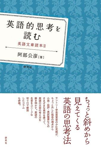 英語的思考を読む ——英語文章読本IIの詳細を見る