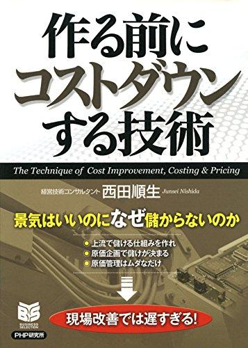 作る前にコストダウンする技術 (PHPビジネス選書)