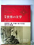 世界の文学〈9〉ゴーゴリ.レールモントフ―新集 (1971年)検察官 鼻 外套 狂人日記 現代の英雄