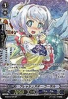 ヴァンガードG フレッシュスター コーラル(SP) 七色の歌姫