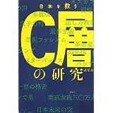 日本を救うC層の研究