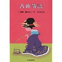 古典落語 2 艶笑・廓ばなし 下 (ハルキ文庫 ら 2-2 時代小説文庫)