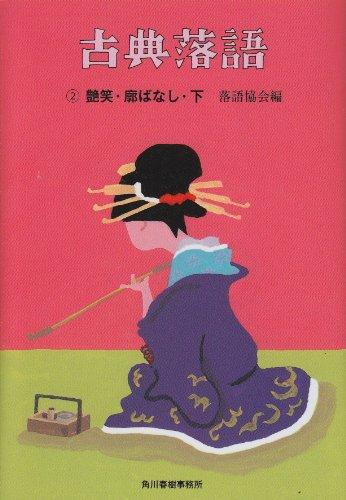 古典落語 2 艶笑・廓ばなし 下 (ハルキ文庫 ら 2-2 時代小説文庫)の詳細を見る