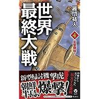 世界最終大戦(4)反撃開始 (ヴィクトリーノベルス)