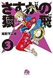 さすがの猿飛 (3) (小学館文庫 ほB 58)