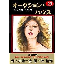 オークション・ハウス 29