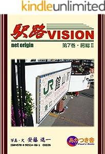 駅路VISION 第7巻・房総Ⅱ 2006初版