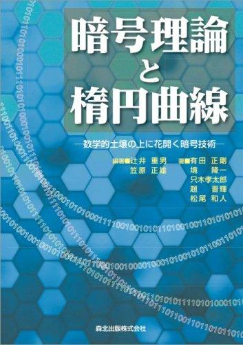 暗号理論と楕円曲線
