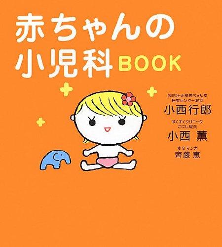 赤ちゃんの小児科BOOKの詳細を見る