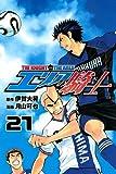 エリアの騎士(21) (少年マガジンコミックス)