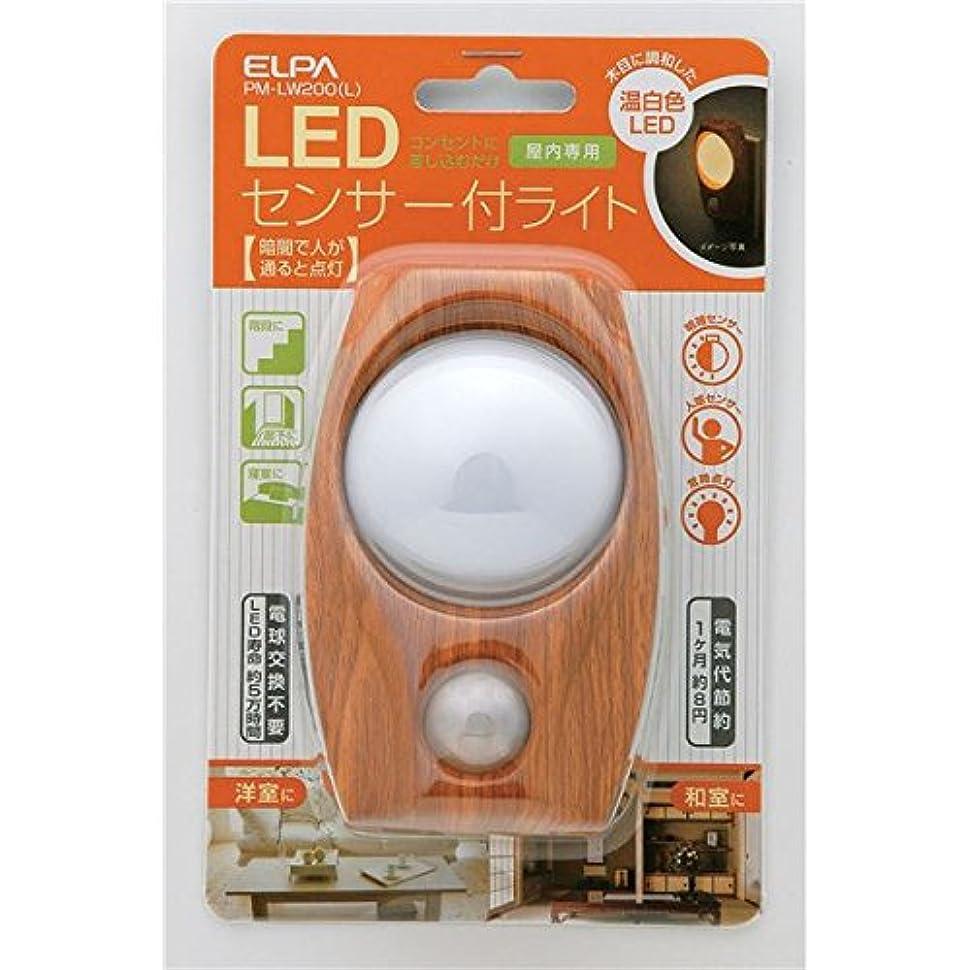 啓示ビルアナニバー(業務用セット) ELPA LEDナイトライト 明暗&人感センサー 木目 PM-LW200(L) 〔×3セット〕