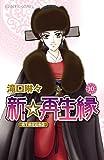 新☆再生縁-明王朝宮廷物語- 10 (プリンセス・コミックス)