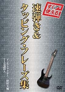 すぐ使える! 速弾き&タッピング・ フレーズ集 [DVD]