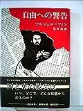 自由への警告 (1977年)
