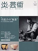"""炎芸術 NO.100―半泥子の""""無茶"""""""