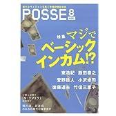 POSSE vol.8 マジでベーシックインカム!?