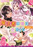 魔法書の姫は恋をする  永遠の証 (角川ビーンズ文庫)
