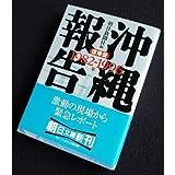 沖縄報告 復帰後 1982~1996年 (朝日文庫)