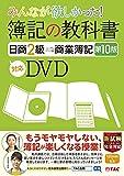 みんなが欲しかった 簿記の教科書 日商2級 商業簿記 第10版対応DVD (みんなが欲しかったシリーズ)