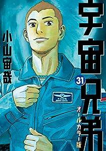 宇宙兄弟 オールカラー版(31) (モーニングコミックス)