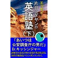 片目のダヤン 英語塾 下巻: TOEIC スコアアップに苦労しない!