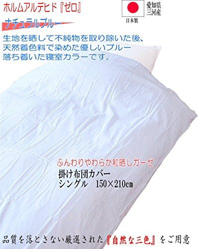HAPPY SINGU RABO 掛け布団カバー 和晒し(わさらし) ガーゼ 日本製 綿100% (シングルロング・ナチュラルブルー)