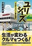 ユリシーズ 「日本ミニバン」誕生物語 (文芸社文庫)