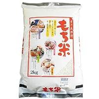 29年度米新潟産 こがねもち 精米5kg 徳永農園/特別栽培米