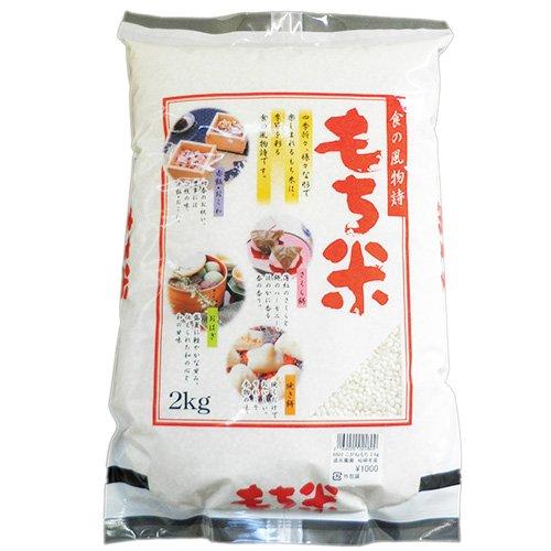 29年度米新潟産 こがねもち 精米2kg 徳永農園/特別栽培米