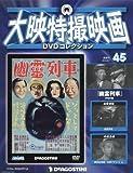 大映特撮DVDコレクション 45号 (幽霊列車 1949年) [分冊百科] (DVD付)