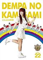 でんぱの神神DVD LEVEL.22