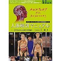 人体解剖マニュアル ~一目でわかる人体の不思議~ I