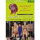 人体解剖マニュアル ~一目でわかる人体の不思議~ I [動き] [DVD]