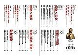 運慶・快慶と慶派の美仏 (エイムック 4166) 画像